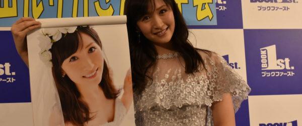 横山ルリカさん、カレンダー発売。豪華ウエディングドレスを着用