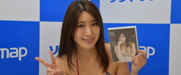 南杏奈さん、DVD「変身」を発売